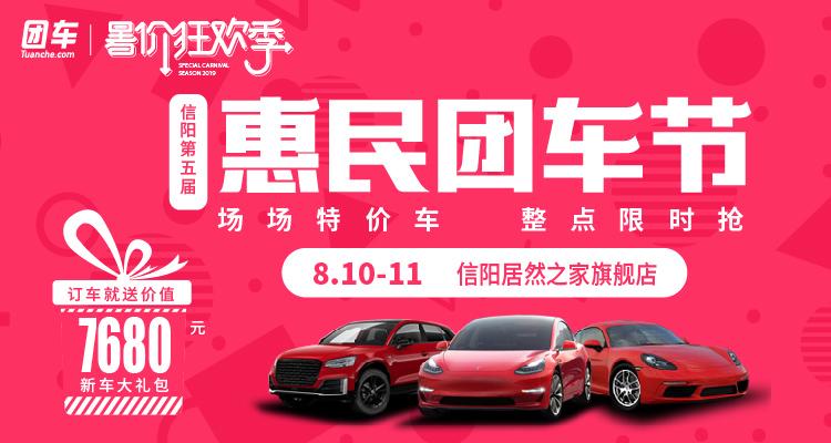 2019信阳第五届惠民车展