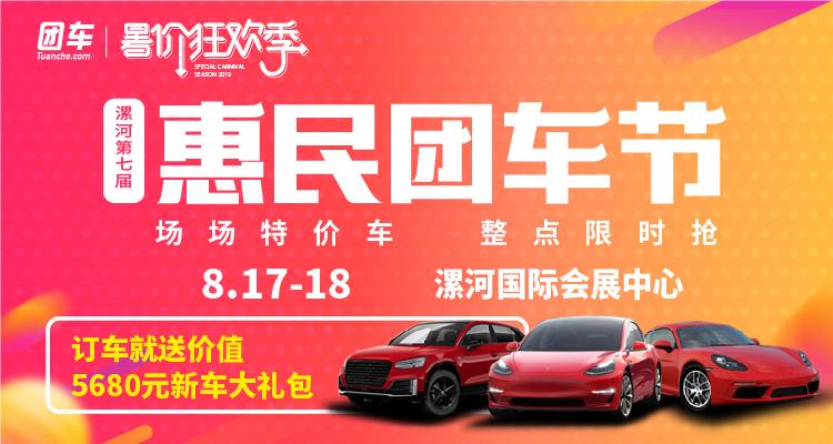 2019漯河第七届惠民车展