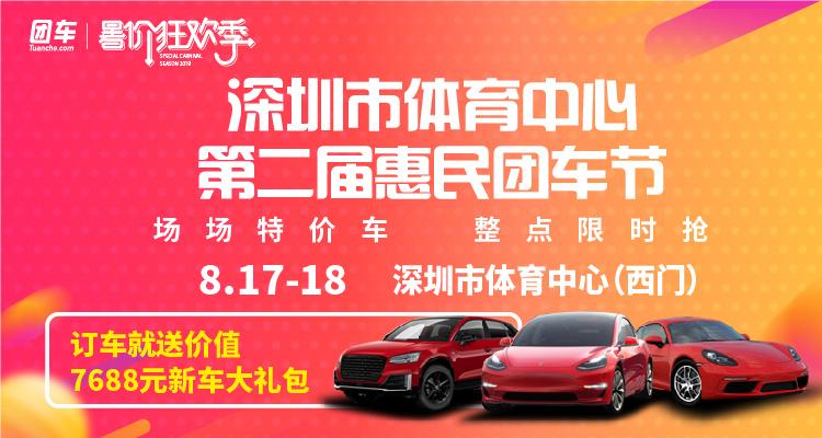 深圳体育中心车展