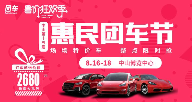 2019中山第十五届惠民车展