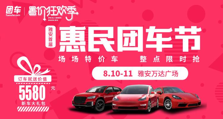 2019雅安首届惠民车展