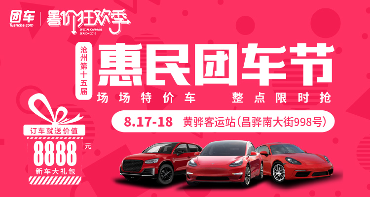 2019沧州第十五届惠民车展