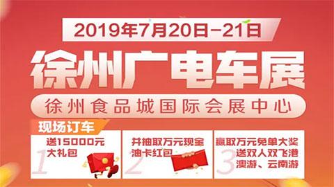 2019徐州第七届广电车展