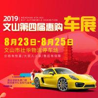 2019文山第四屆惠購車展-免費報名立享好禮!
