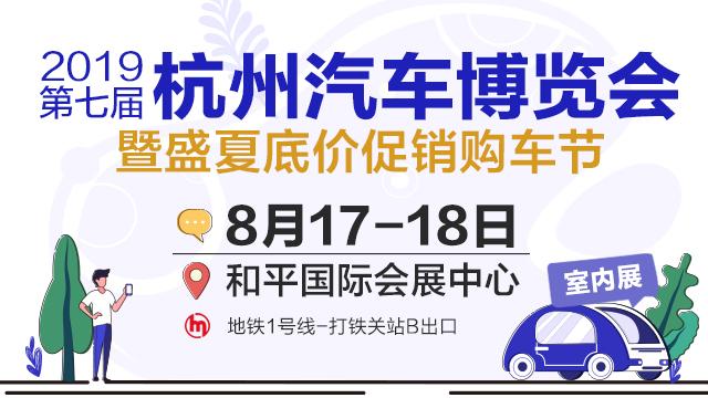 2019杭州第七屆汽車博覽會暨盛夏低價促銷購車節