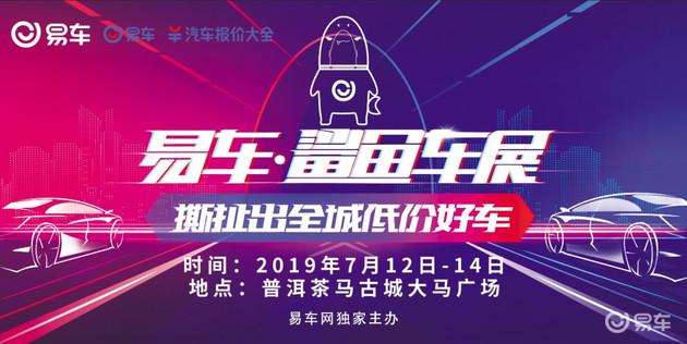 2019易车鲨鱼车展普洱站