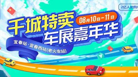 2019千城特卖车展嘉年华宜春站