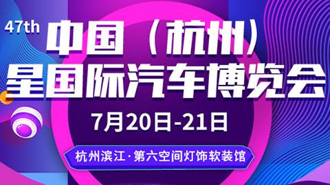 2019中國(杭州)星國際汽車博覽會