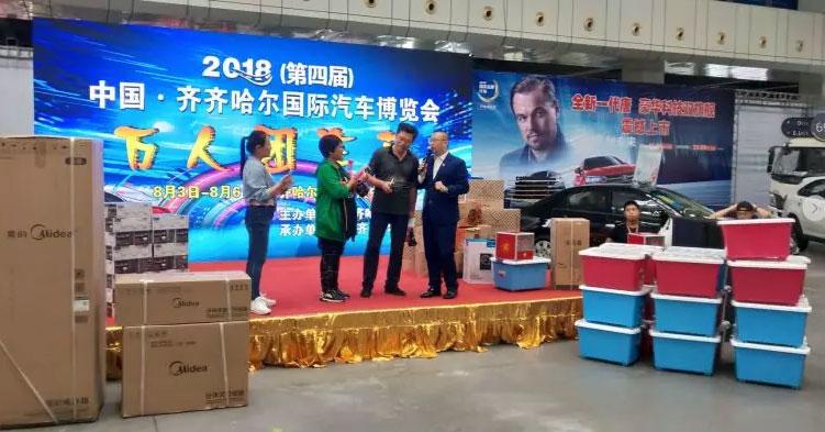 2019年(第五屆)齊齊哈爾國際汽車博覽會團車惠民購車節