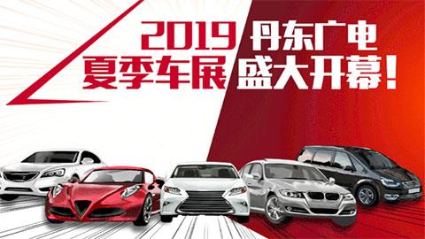 2019丹东广电夏季车展