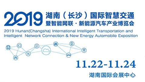 2019湖南长沙国际智慧交通暨智能网联·新能源汽车产业博览会