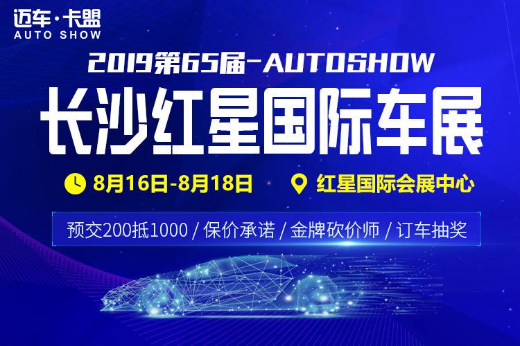 2019第65届长沙红星国际车展