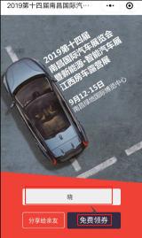 南昌国际车展免费送门票啦 绝对不能错过的福利