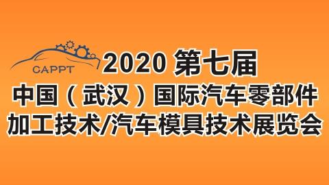 2020第七届中国(武汉)国际汽车零部件加工技术/汽车模具技术展览会