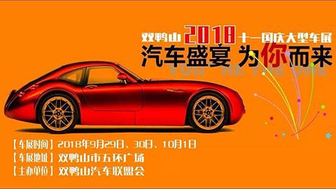 2018双鸭山十一国庆大型车展