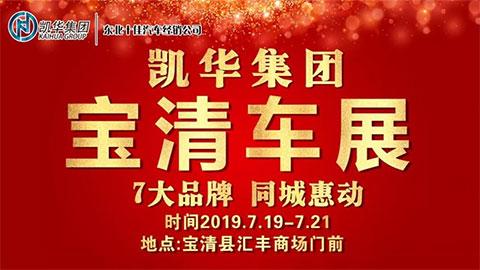 2019凯华集团宝清车展