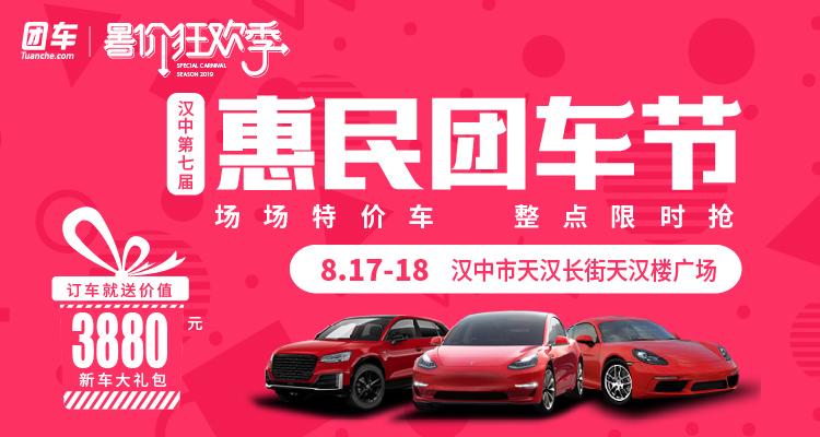 2019汉中第七届惠民车展