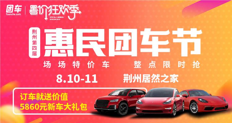 2019荊州第四屆惠民車展