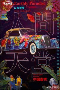 """【西北首秀 】技术与自然的结合,臻品名车""""人间天堂""""— 亮相兰州八月国际车展"""