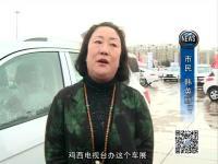 """2019鸡西电视台""""五一""""车展盛装启幕"""