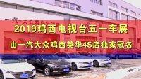 2019鸡西电视台五一车展即将启幕