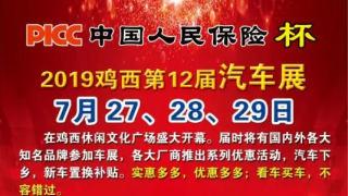PICC中国人民保险杯2019鸡西第12届汽车展
