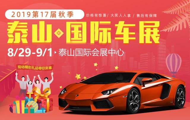 2019第17届秋季泰山国际车展