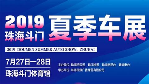 2019珠海斗门夏季车展
