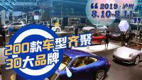 2019四川·泸州万诚国际汽车音乐节 8月10日强势来袭!