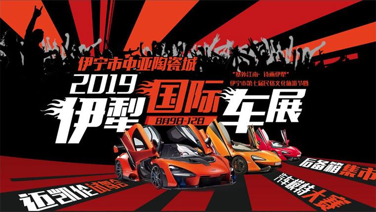 伊宁市第七届民俗文化旅游节暨2019伊犁国际车展