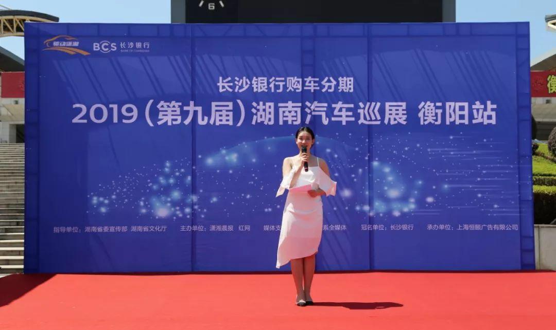 湖南汽车巡展衡阳站火爆开幕 购车优惠政策触底