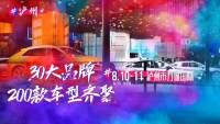 2019泸州万诚国际盛夏购车节 钜惠来袭,巅峰折扣