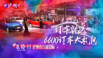 2019泸州万诚国际盛夏狂享购车节等你来参与!