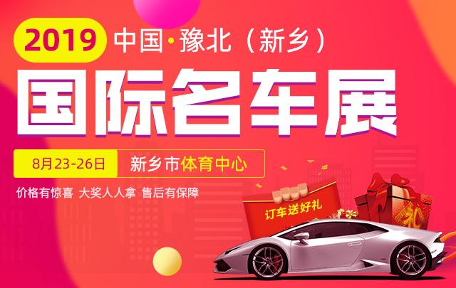 2019中国豫北(新乡)国际名车展