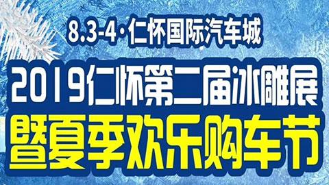 2019仁怀第二届冰雕展暨夏季欢乐购车节