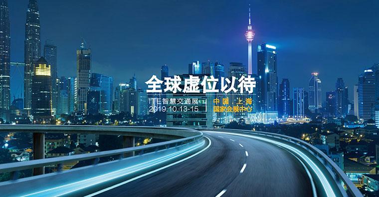 引领智慧交通行业发展,ITE2019第四届上海智慧交通展盛大启航