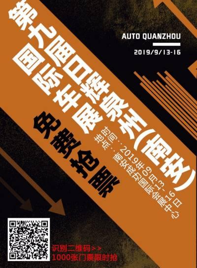 中秋泉州(南安)国际车展璀璨登场 免费抢票丨