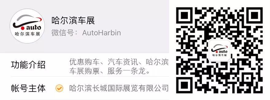 2019哈尔滨国际车展优惠门票 网上购票优惠5-10元