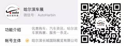2019哈爾濱國際車展優惠門票 網上購票優惠5-10元