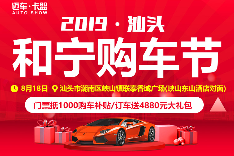 2019汕头和宁购车节