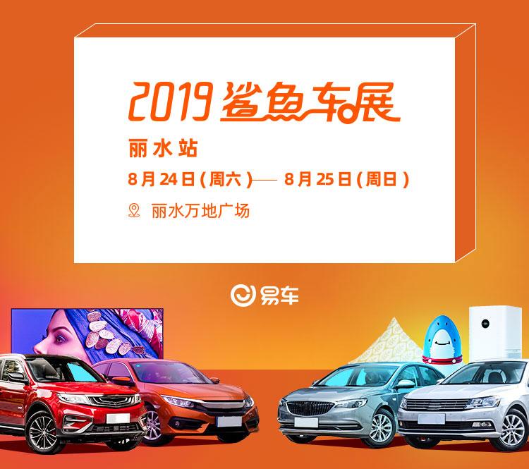 2019易车鲨鱼车展丽水站