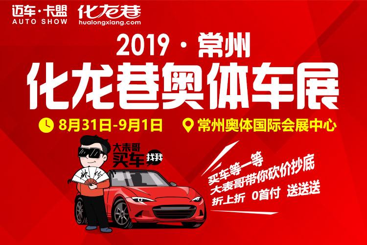 2019常州化龍巷奧體車展