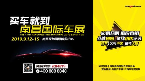 2019第十四届南昌国际汽车展览会暨新能源·智能汽车展