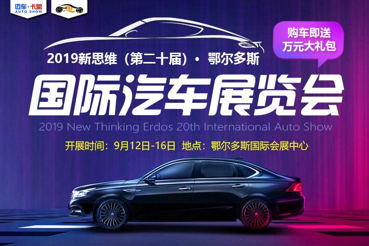 2019新思维(第二十届)·鄂尔多斯国际汽车展览会