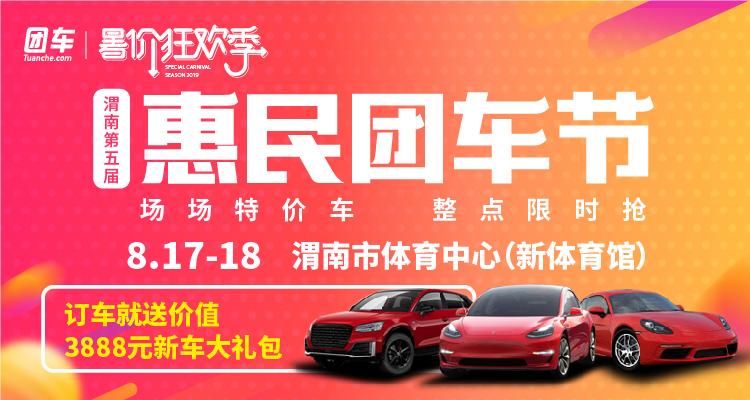 2019渭南第五届惠民车展