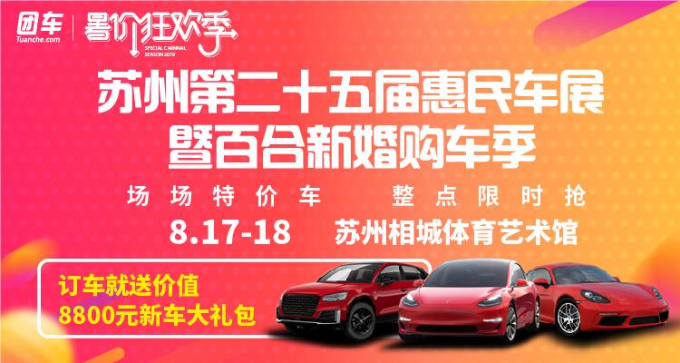 2019苏州第二十五届惠民车展暨百合新婚购车季