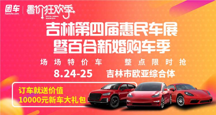 2019吉林第四届惠民车展暨百合新婚购车季