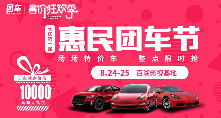 2019大庆第十届惠民车展