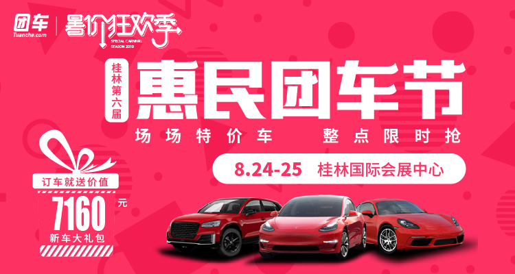 2019桂林第六届惠民车展