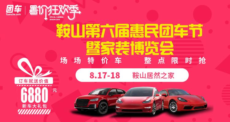 2019鞍山第六届惠民车展暨家装博览会